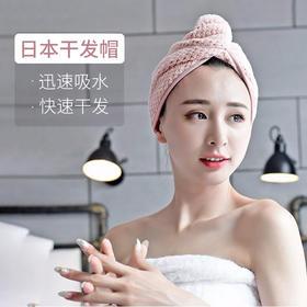 【 3分钟头发就干了】爆款干发浴帽双层加厚强吸水 不滴水不掉毛 长发也能用 两条立减十元
