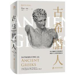 古希腊人 ——从青铜时代的航海者到西方文明的领航员  [英] 伊迪丝·霍尔 上海社会科学院出版社
