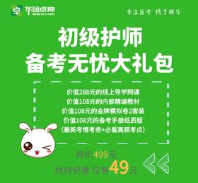 2019年初级护师备考无忧大礼包