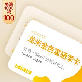 【每满1000减100】龙米金色富硒季卡(价值661元12箱龙米家家香方正富硒300g*8罐/箱)