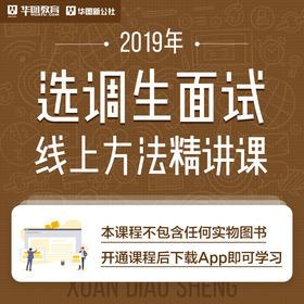 2019选调生面试 线上方法精讲课