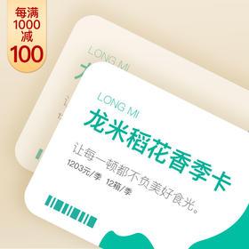 【每满1000减100】龙米稻花香季卡(价值1203元12箱龙米有机稻花香彩色生活300g*8罐/箱)