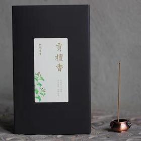 贡檀香丨安神助眠,乳味奶香,温暖冬季L