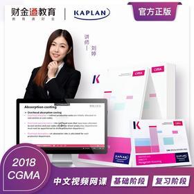 CIMA 正版Kaplan基础级运营级管理级战略级全景网课套餐