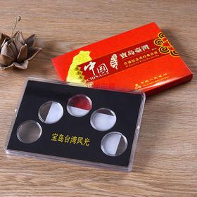 台湾风光纪念币全套专用收藏方盒5孔钱币硬币保护盒收纳盒