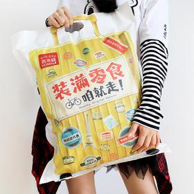 HONife|好麦多 零食旅箱巨型大礼包 零食礼包礼盒 女神节送女友好友生日 14款爆款零食 好吃更健康!