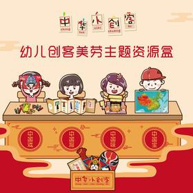 中华小创客 幼儿创客美劳主题资源盒