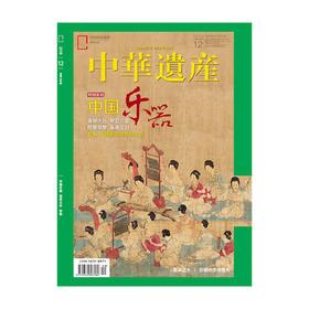 《中华遗产》201812 中国的乐器