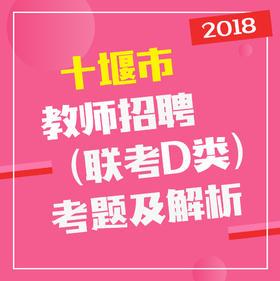 2018十堰教师(联考D类)笔试考题及解析