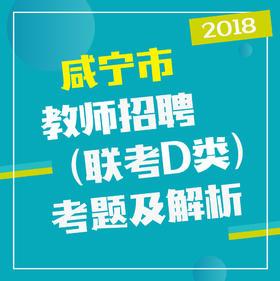 2018咸宁教师(联考D类)笔试考题及解析