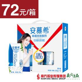【早餐奶】安慕希希腊风味酸奶  205g*12盒   1箱