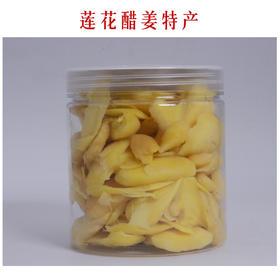 莲花特产醋姜 300g瓶装