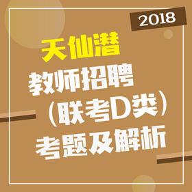 2018天仙潜教师(联考D类)笔试考题及解析