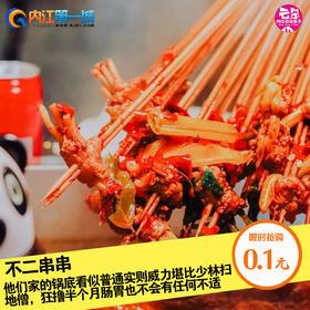 不二串串啤酒狂欢节——这家内江超级潮的串串店,了解一下!