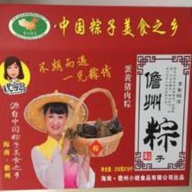 「儋州」粽子-儋州小晓食品有限公司的扶贫粽子
