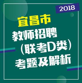 2018宜昌教师(联考D类)笔试考题及解析