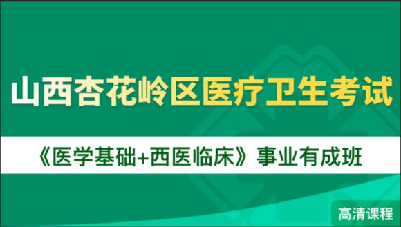 山西杏花岭区医疗卫生考试《医学基础+西医临床》事业有成班