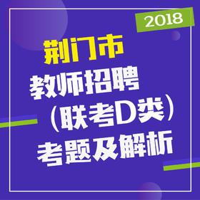 2018荆门教师(联考D类)笔试考题及解析