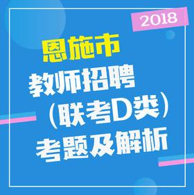 2018恩施教师(联考D类)笔试考题及解析