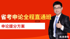 2019年公务员笔试申论全程直通班(省考版)【红领学员无需购买】
