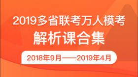 2019多省联考万人模考解析课合集