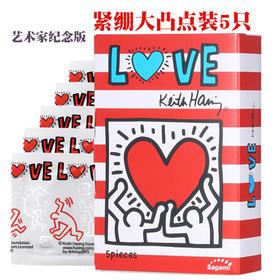日本相模凯斯哈林LOVE纪念款避孕套紧绷颗粒凸点安全套(5只装)