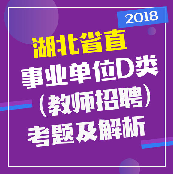 2018省直教师(联考D类)笔试考题及解析