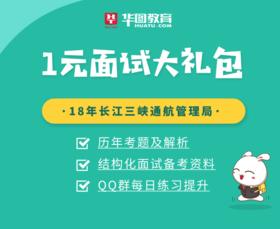 长江三峡通航管理局历年面试考题大礼包