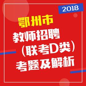 2018鄂州教师(联考D类)笔试考题及解析