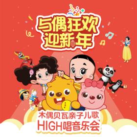 (北京)亲子儿歌嗨唱会