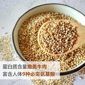 优选丨高原藜麦  减脂增肌必备 可做粥饭 沙拉 500g/盒*2   包邮
