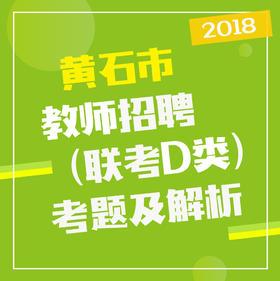 2018黄石教师(联考D类)笔试考题及解析