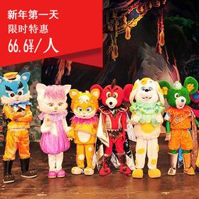 【限时抢购】!2019年1月1日全家一起看经典儿童剧《猫和老鼠》,度过欢乐美好时光!