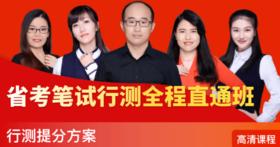 2019年公务员笔试行测全程直通班(省考版)【红领学员无需购买】