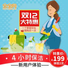 【双12特惠购】新人双12特惠体验,保洁新用户2次199元四小时/次