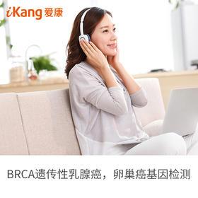 BRCA遗传性乳腺癌、卵巢癌基因检测