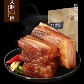 【腊肉】正宗湖南湘西北土家烟熏五花腊肉大湘正食农家土猪手工腊肉500g
