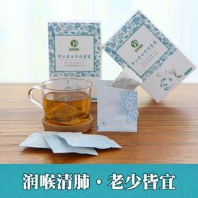 【拍1发1,拍3发4】清肺润喉养生茶,香醇可口,让肺部干净健康,老少皆宜