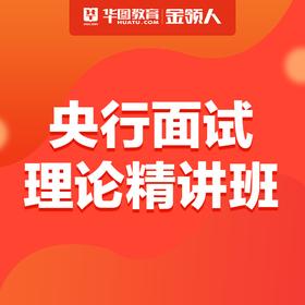 央行面试理论精讲班(三天)