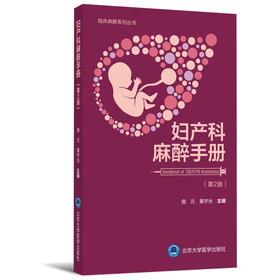 妇产科麻醉手册(第2版)