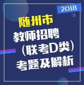 2018随州教师(联考D类)笔试考题及解析