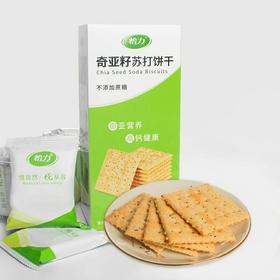 【满百包邮】奇亚籽苏打饼干 低咸味 无糖精  高钙  独立包装零食(饼干零食)