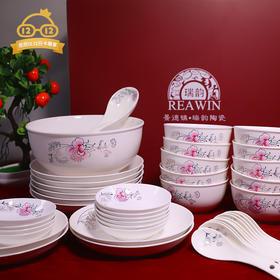 景德镇·瑞韵 现代新中式 欢乐颂瓷器餐具组