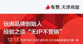 """【天津商盟】玩闹品牌创始人经验之谈""""无IP不营销"""""""