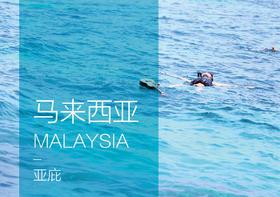 【定制简案】亚庇+神山+环滩岛 7日 | 白咖啡的香气迷人,马来菜的滋味诱人,红绿林的精灵在等人