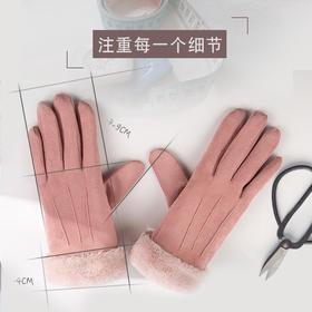 【送闺蜜情侣】冬季触屏手套新款麂皮绒 触屏手套Y