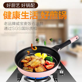 麦饭石圆煎锅28cm