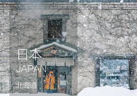 【定制简案】札幌+小樽+函馆+登别  7日 | 穿越之旅:童话天堂到阿鼻地狱,古道运河到城堡工厂