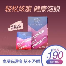 【特价】米动减脂代餐咖啡V2.0(限时特惠 2盒190)