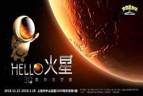 《HELLO火星》太空嘉年华巡展第二季